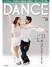 DANCE MAGAZINE (ダンスマガジン) 2021年 12月号