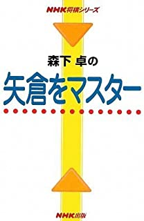 森下卓の矢倉をマスター (NHK将棋シリーズ)