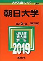 朝日大学 (2019年版大学入試シリーズ)