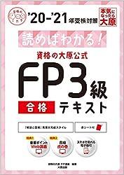 (スマホで見れる電子版付) 読めばわかる! 資格の大原公式 FP3級合格テキスト '20-'21 (合格のミカタシリーズ)