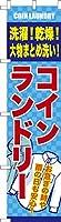 既製品のぼり旗 「洗濯!乾燥!コインランドリー」 短納期 高品質デザイン 450mm×1,800mm のぼり