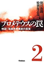 Trap 2 of Prometheus ISBN: 4054053858 (2012) [Japanese Import]