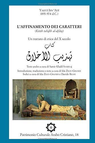 L'affinamento dei caratteri (Kitāb tahḏīb al-aḫlāq): Un trattato di etica del X secolo (Patrimonio Culturale Arabo Cristiano)