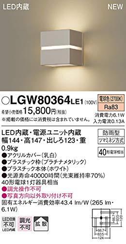 パナソニック(Panasonic) Everleds LED 壁直付型 防雨型ポーチライト・勝手口灯 LGW80364LE1 (拡散タイプ・電球色)