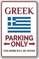 2個 ギリシャの駐車場ブリキの看板金属板装飾看板家の装飾プラーク看板地下鉄金属板8x12インチ メタルプレートブリキ 看板 2枚セットアンティークレトロ