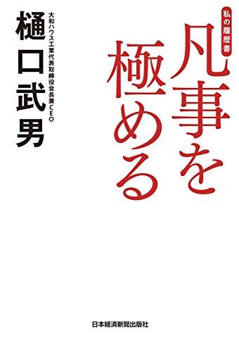 凡事を極める 私の履歴書 (日本経済新聞出版)