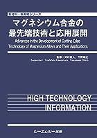 マグネシウム合金の最先端技術と応用展開 (新材料・新素材シリーズ)