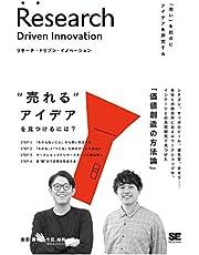 リサーチ・ドリブン・イノベーション 「問い」を起点にアイデアを探究する