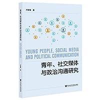 青年、社交媒体与政治沟通研究