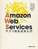 AmazonWebServicesアプリ開発運用入門