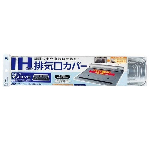 東洋アルミエコープロダクツ『IH対応排気口カバー』
