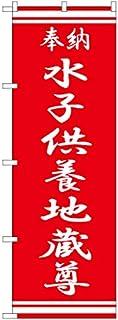 のぼり 水子供養地蔵尊 AKB-345 神社 お宮 神宮 お参り