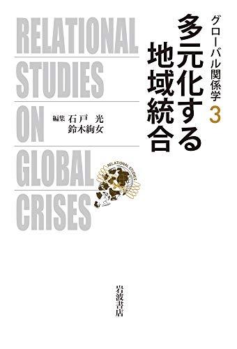 多元化する地域統合 (グローバル関係学)