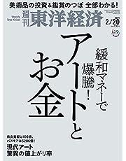 週刊東洋経済 2021/2/20号 [雑誌](アートとお金)