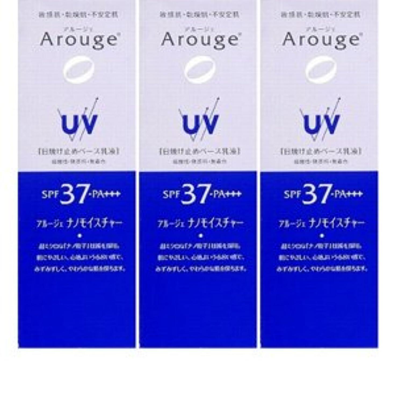 科学者または屋内【3個】アルージェ UVプロテクトビューティーアップ 25gx3個(4987305952912)