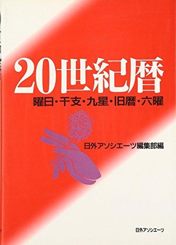 20世紀暦―曜日・干支・九星・旧暦・六曜の詳細を見る