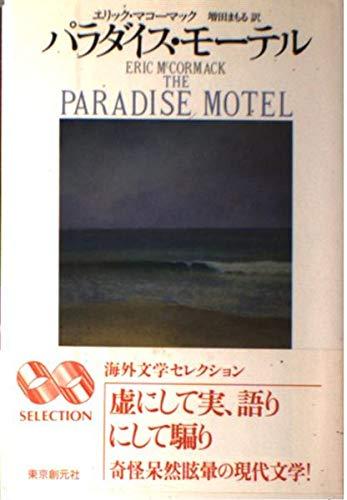 パラダイス・モーテル (海外文学セレクション)