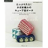 たっぷり入る!かぎ針編みのキューブ型ポーチ ハッピーコットン&ハッピーシェニールで編むカラフルクロッシェ (Heart Warming Life Series)