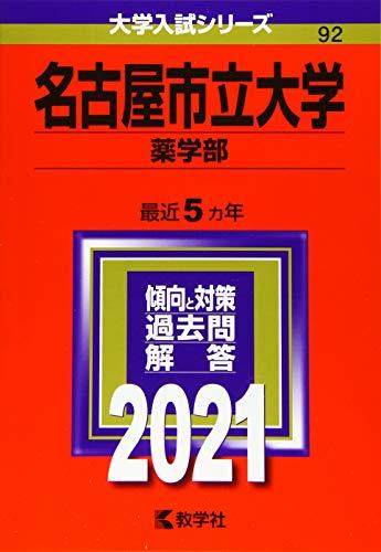 名古屋市立大学(薬学部) (2021年版大学入試シリーズ)の詳細を見る