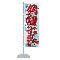 錦鯉すくい のぼり旗 サイズ選べます(ショート60x150cm 左チチ)