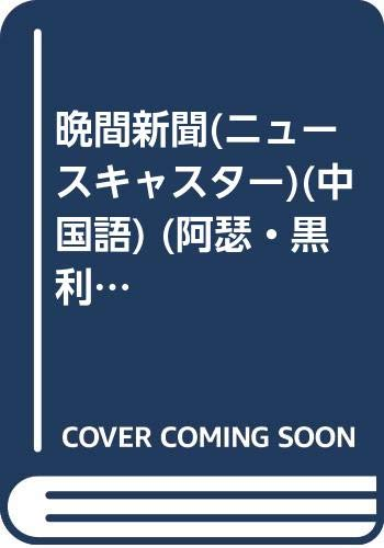 晩間新聞(ニュースキャスター)(中国語) (阿瑟・黒利作品)