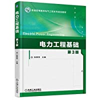 Power Engineering Foundation (3rd Edition)(Chinese Edition)