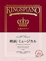 贅沢アレンジで魅せるステージレパートリー集 王様のピアノ 映画・ミュージカル 第2版
