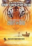 Import Posters Life of PI – Ang Lee - Korean Movie Wall