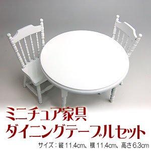 ミニチュア家具 ダイニングテーブルセット(円卓+イス×2) ホワイト[CG182-2H]
