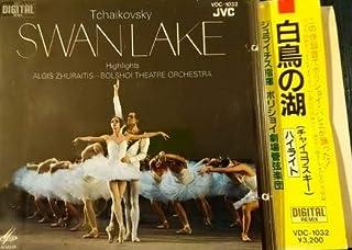 白鳥の湖*バレエ組曲