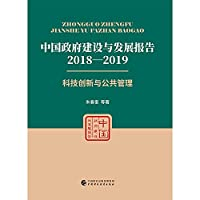 Chinese Government Construction and Development Report (2018-2019)(Chinese Edition)