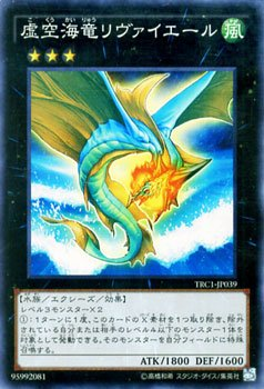 遊戯王OCG 虚空海竜リヴァイエール スーパーレア TRC1-JP039-SR ザ・レアリティ・コレクション(TRC1)