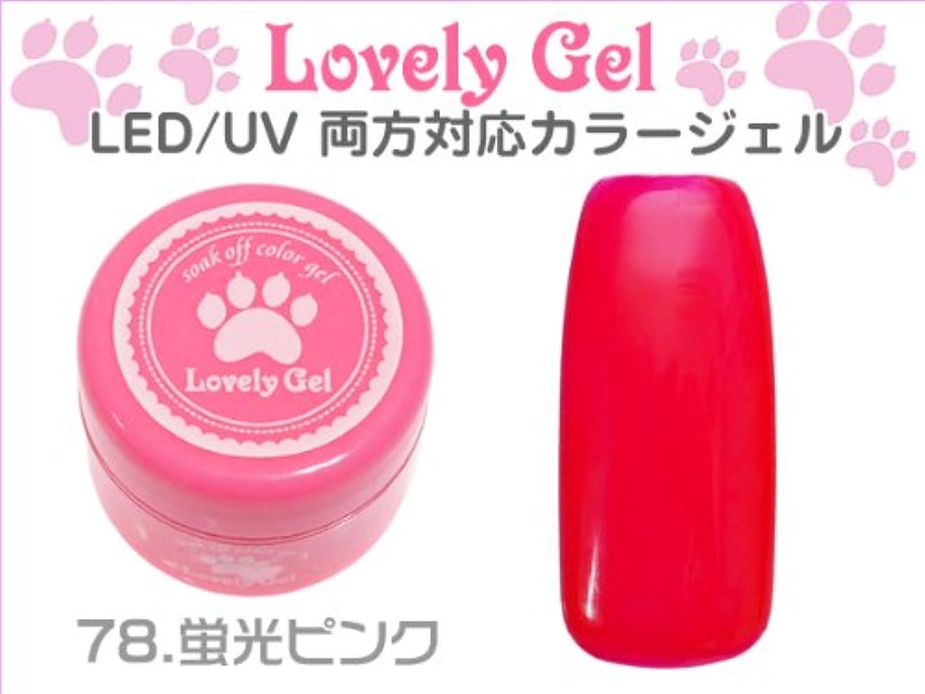ゴミ売上高ケント;高品質カラージェル[蛍光ピンク]UV LED対応#78ジェルネイル 柔らかくて塗りやすい保管で劣化しにくい パステルカラー&ナチュラルカラー