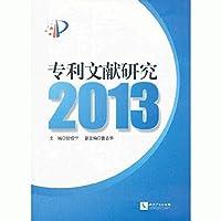 2013 - patent literature(Chinese Edition)