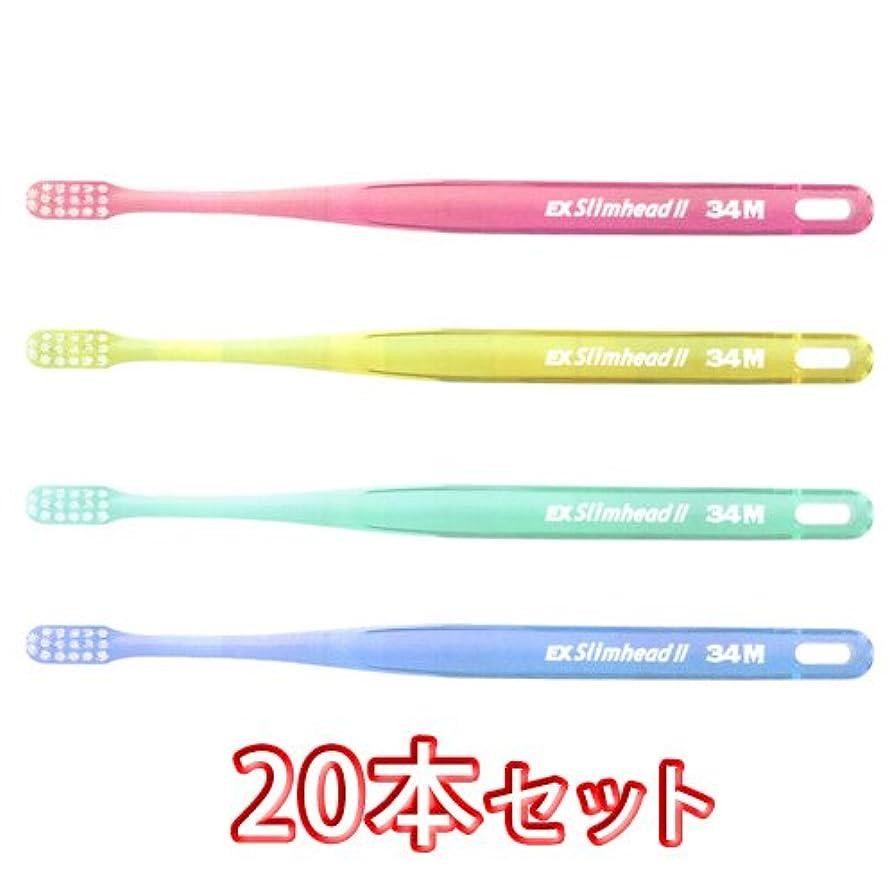 蒸留する不名誉電気技師ライオン スリムヘッド2 歯ブラシ DENT . EX Slimhead2 20本入 (34M)