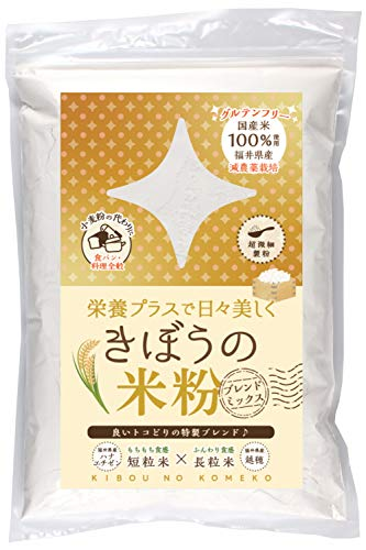 きぼうの米粉 1kg 食パン用 料理用 福井県産 減農薬栽培米使用 短粒種と長粒種のブレンドミックス 吸水量低い 超微粉 国産 無添加 米粉パン グルテンフリー