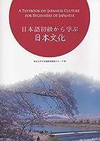 日本語初級から学ぶ日本文化