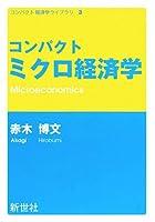 コンパクト ミクロ経済学 (コンパクト経済学ライブラリー)