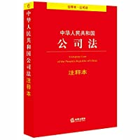 This People's Republic of China Company Law Notes(Chinese Edition)