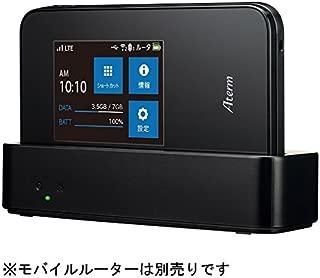 NECアクセステクニカ Aterm MR03LN 専用 EX03C クレードル PA-MR03L-EX3C0B