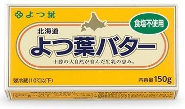 よつ葉乳業『よつ葉発酵バター 食塩不使用』