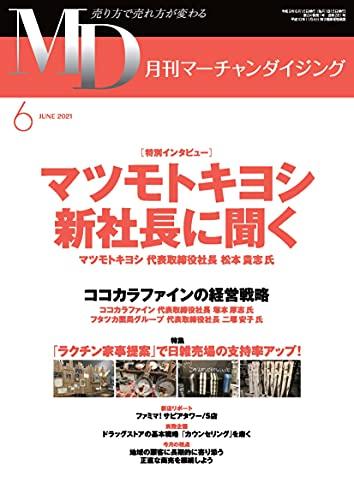 月刊マーチャンダイジング2021年6月号