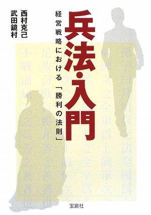 兵法・入門 経営戦略における「勝利の法則」 (宝島SUGOI文庫)の詳細を見る