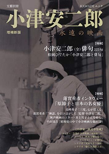小津安二郎: 永遠の映画 (文藝別冊)