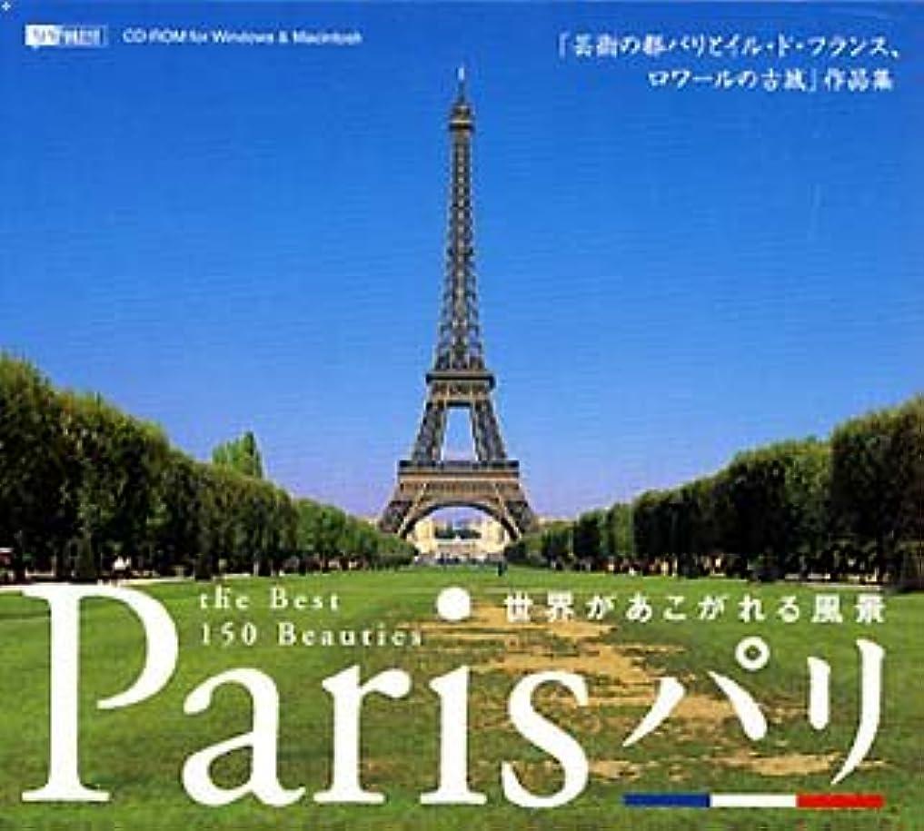 説明する不安キラウエア山パリ 世界があこがれる風景