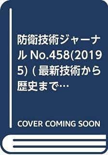 防衛技術ジャーナルNo.458(2019 5) (最新技術から歴史まで、ミリタリーテクノロジーを読む! 技術総説:目標追尾技術(カルマンフィルタ))