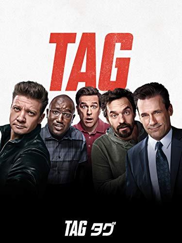 映画『TAG タグ』の感想