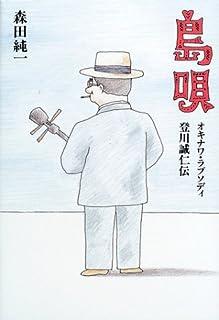 島唄―オキナワ・ラプソディ登川誠仁伝