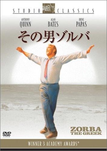その男ゾルバ [DVD]