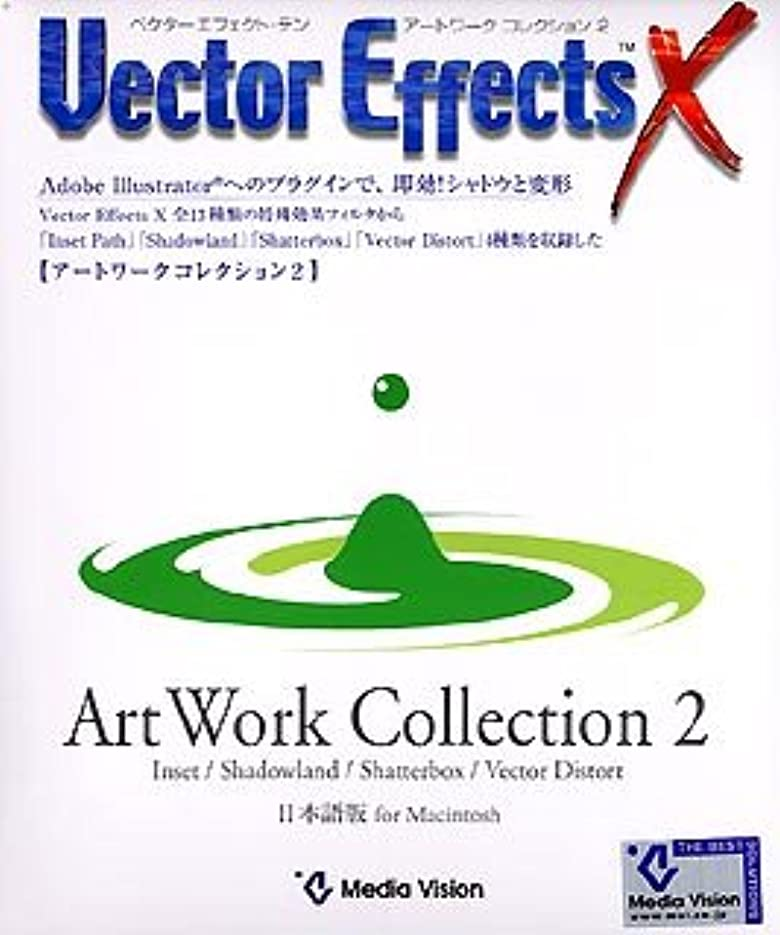 作業バナーマラウイVector Effects X アートワークコレクション 2 for Macintosh
